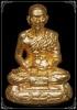 #234 รูปหล่อโบราณ เนื้อทองระฆังโบราณ ฐานภูเขา เบ้าทุบ เลขเรียงหายาก หลวงปู่บุญมา สำนักสงฆ์เขาแก้วทอง