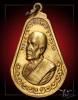 เหรียญมะละกอ หลวงปู่ตื้อ อจลธมฺโม วัดป่าอรัญญวิเวก ปี 2517