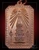 เหรียญพระธาตุพนม ปี 2518 บล็อคแตก