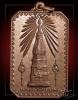 เหรียญพระธาตุพนม ปี 2518 บล็อกเจดีย์กลม