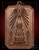 เหรียญสมโภชพระธาตุพนม ปี 2518
