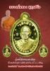 """เหรียญหลวงพ่อทอง สุทฺธสีโล  รุ่น""""เจ้าสัว"""" เมตตามหานิยม เนื้อทองคำฝังเพชร ไม่ตัดปีกหลังเรียบ  หมายเลช"""