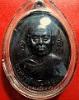 เหรียญหลวงพ่อเที่ยง วัดม่วงชุม จ.กาญจนบุรี รุ่นทอดผ้าป่าพิเศษ ปี 2517 สวยมากค่ะ