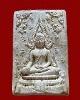 พระพุทธชินราช รุ่นพระมาลาเบี่ยง วัดใหญ่ พิษณุโลก ปี 2520