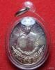 เหรียญมหาโชค มหาชัย (เนื้อเงิน) หลวงพ่อพยุง สุนทโร วัดบัลลังก์ สุพรรณบุรี