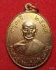 เหรียญหลวงพ่อเจริญ วัดธัญญวารี อ.ดอนเจดีย์ จ.สุพรรณบุรี อายุ 81 ปี ปี 2534 ผิวไฟสวยๆ