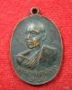 เหรียญพระครูศาสนกิจจา (ภิรมย์) วัดไผ่เดี่ยวหนามแดง ปี ๒๕๑๙ เนื้อทองแดงรมดำ