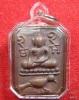 เหรียญพระพุทธเจ้าปางประทับสัตว์โบราณย้อนยุค (เนื้อโลหะ) พิมพ์ทรงนก อุดผงเก่าหลวงพ่อปาน วัดบางนมโค