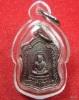 เหรียญแจกทาน หลวงพ่อคูณ ปี 2536 โค๊ต เนื้อทองแดง