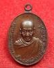 เหรียญ ภปร.หลวงพ่อเกษม พิมพ์เล็ก เนื้อทองแดง ปี 2523