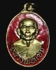 เหรียญหลวงพ่อแช่ม วัดดอนยายหอม รุ่นไทยรักไทย กะไหล่ทองลงยาสีแดง