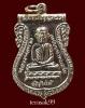 เหรียญเสมาหลวงปู่ทวด วัดช้างให้ รุ่นใต้ร่มเย็น พิธีเสาร์ห้าปี2526 (1)