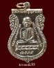 เหรียญเสมาหลวงปู่ทวด วัดช้างให้ รุ่นใต้ร่มเย็น พิธีเสาร์ห้าปี2526 (2)