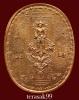 เหรียญระเบิด มหายันต์ พิมพ์พระเจ้าตากสินยืน (รุ่นไพรีพินาศ อริศัตรูพ่าย) เนื้อทองแดง(1)