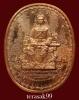 เหรียญระเบิด มหายันต์ พิมพ์พระเจ้าตากสินนั่ง (รุ่นไพรีพินาศ อริศัตรูพ่าย) เนื้อทองแดง(2)