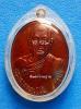 เหรียญ หลวงปู่ฝั้น อาจาโร รุ่น 81 ปี 2518 เนื้อทองแดงรมน้ำตาล สวยแชมป์โลก หายากมาก