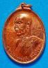 เหรียญ ลป.ฝั้น อาจาโร (อธิฐานจิต โดย ลต.บุญหนา) รุ่นแรก ปี 56 ออกวัดป่าโสตถิผล เกศา จีวร มีจาร หายาก