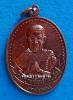 เหรียญ หลวงปู่ทองอินทร์ กตปุญโญ รุ่นแรก เนื้อทองแดง ปี 53 สร้างน้อย สวยแชมป์ ไม่ผ่านการใช้ หายาก