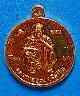 เหรียญหลวงพ่อคูณ ปริสุทโธ รุ่นค้ำคูณราชมงคล เงิน ทอง ไหลมา เนื้อกะหลั่ยทอง ปี 37 สวยแชมป์ หายาก