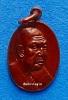 เหรียญ หลวงปู่ฝั้น อาจาโร รุ่น 118 (เนื้อนาบุญ) ปี 19 เนื้อทองรมน้ำตาล สวยแชมป์ ไม่ผ่านการใช้ หายาก