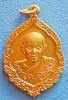 เหรียญ หลวงปู่มั่น ภูริทัตโต เนื้อกะหลั่ยทอง  ปี 2552 ไม่ผ่านการใช้ หายาก สวยแชมป์
