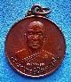 """เหรียญ หลวงปู่ฝั้น อาจาโร รุ่น 78 ปี18 ทองแดง รมน้ำตาล  """"มีตอก 2 โค๊ต สุดยอดนิยม"""" สวยแชมป์ หายากมากๆ"""