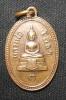 เหรียญหลวงพ่อโสธร  วัดโสธรฯ  จ.ฉะเชิงเทรา ปี 2513 เนื้อทองแดง