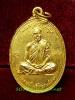 เหรียญเอสโซ่ หลังกนกนิยม หลวงพ่อฮวด วัดดอนโพธิ์ทอง เมืองสุพรรณบุรี ปี ๒๕๑๗