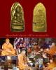 พระรอดมหาวันองค์หน้อย (พระรอดไจยะเบงชร) เนื้อทองจังโก๋ รุ่นไจยะเบงชร ปี 2545 ครูบาอิน วัดฟ้าหลั่ง
