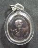 เหรียญพระอาจารย์มั่น  พระอาจารย์เสาร์ ออกวัดใหม่เจริญศิลป์ ปี 2538