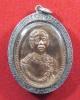 เหรียญ ร.5 ที่ระลึกครบ 90 ปี วัดเกาะแก้วอรุณคาม ปี 2540 พร้อมตลับเงิน