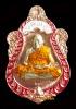 เหรียญเสมาน้ำเต้า หลวงปู่เฮง ปภาโส แยกชุดกรรมการ หมายเลข ๒๕ สร้าง๒๘๙เหรียญ