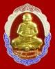 เหรียญพรหมบุตร หลวงปู่หงษ์ เนื้อเงินหน้าทองคำ หมายเลข๙๒ รุ่น นั่งรวย ปี2546