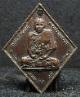 เหรียญหลวงพ่อทองอยู่ วัดบางเสร่คงคาราม ปี2523 จ.ชลบุรี