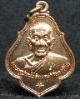 หลวงพ่อเพิ่ม วัดป้อมแก้ว เหรียญฉลองอายุ 88 ปี