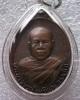 หลวงปู่เหรียญ วรลาโภ (รุ่นไตรมาศ) วัดอรัญญบรรพต อ.ศรีเชียงใหม่ หนองคาย ปี๒๕๒๒.