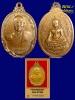 เหรียญกายทิพย์หลวงปู่ดูลย์ วัดบูรพาราม จ.สุรินทร์ ปี 2521(องค์1) เนื้อทองแดงสภาพพอสวย+บัตรรับประกัน