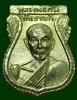 เหรียญเสมา รุ่นแรก หลวงพ่อกัน วัดเขาแก้ว (มีไฝ่ นิยม) ฉลองอายุครบ ๖ รอบ ปี ๐๘