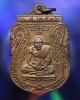 เหรียญเสมา หลวงพ่อกลั่น วัดพระญาติ รุ่น มงคลลาภ จัดสร้างปี พ.ศ. 2536