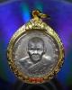 เหรียญทำบุญอายุ 70 ปี หลวงพ่อเมี้ยน วัดโพธิ์กบเจา เนื้อเหรียญ5บาท