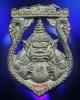 เหรียญหล่อพระราหู ทรงใบเสมา เนื้อทองทิพย์ หลวงพ่อเมี้ยน วัดโพธิ์กบเจา จ.อยุธยา ปี 2537