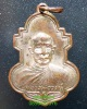 หลวงพ่อวงษ์ วัดทุ่งผักกูด ดอนตูม นฐ ปี2493 เหรียญเลื่อนสมณะศักดิ์ บล็อคเนื้อเงิน  ห่วงเชื่อม ขอบเลื่