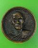 เหรียญล้อแม็กหลวงปู่คำพันธ์ วัดธาตุมหาชัย นครพนม
