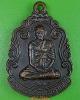 เหรียญรุ่น๑พระอาจารย์อำนาจ วัดหมากมาย อุบลราชธานี