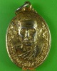 เหรียญหลวงพ่อพระอุปัชฌาย์ขุ่น วัดบ้านเสียมทอง อุบลราชธานี