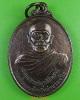 เหรียญรุ่น๒หลวงปู่ศรี วัดเจริญจิต อำนาจเจริญ