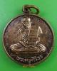 เหรียญพระครูศิริธร วัดโพธิ์ศรี อุดรธานี