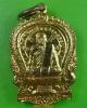 เหรียญนั่งพานหลวงพ่อปี่ วัดโคกท่าเจริญ ชลบุรี
