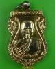 เหรียญพระครูพรหมญาณประยุต วัดบรรพตเขมาราม ปราจีนบุรี