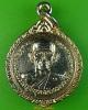 เหรียญรุ่น๑พระครูอนุรักษ์ธรรมวงค์ วัดหัวไผ่ ปราจีนบุรี